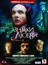 фильм Знаки любви  2006