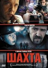 фильм Шахта  2012