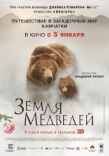 фильм Земля медведей Land of the Bears 2013