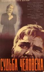фильм Судьба человека  1959