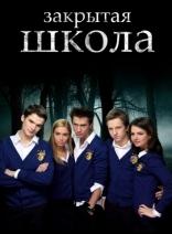 фильм Закрытая школа  2011-2012