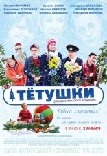 фильм Тётушки  2013