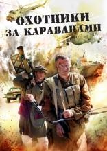 фильм Охотники за караванами  2010