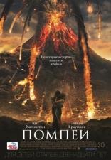 фильм Помпеи Pompeii 2014