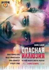 фильм Опасная иллюзия Necessary Death of Charlie Countryman, The 2013