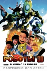 фильм Роботы 3D Bola Kampung: The Movie 2013