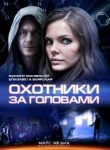 фильм Охотники за головами  2014