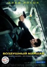 фильм Воздушный маршал Non-Stop 2014