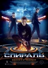 фильм Спираль  2014