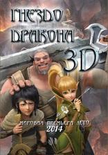 ������ ������� 3D