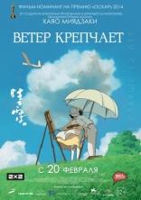 фильм Ветер крепчает 風立ちぬ 2013