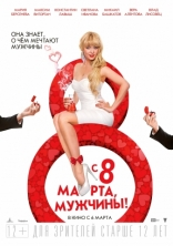 фильм С 8 марта, мужчины!  2014