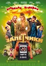 фильм Залетчики  2013