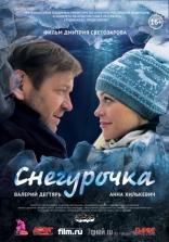 фильм Снегурочка  2013