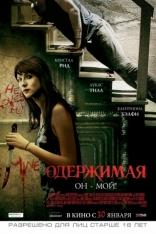 фильм Одержимая Crush 2013