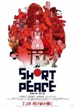 фильм Короткий мир* ショート・ピース 2013