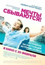 фильм Мечты сбываются One Chance 2013