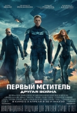 ����� ������ ��������: ������ ����� Captain America: The Winter Soldier 2014