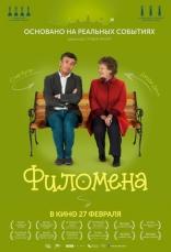 фильм Филомена Philomena 2013