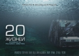 фильм 20 жизней  TBA