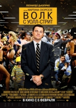 ����� ���� � ����-����� Wolf of Wall Street, The 2013