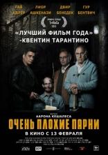 фильм Очень плохие парни מי מפחד מהזאב הרע 2013