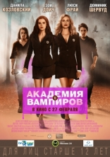 фильм Академия вампиров Vampire Academy 2014