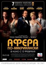 фильм Афера по-американски American Hustle 2013
