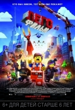 фильм Лего Фильм Lego Movie, The 2014