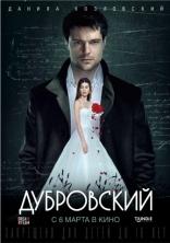 фильм Дубровский