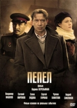 фильм Пепел  2013