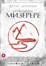 фильм Мизерере Marque des anges  Miserere, La 2013
