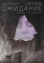 фильм Ожидание Wait, The 2013