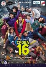 фильм Снова 16 16 Ans... ou Presque 2013