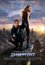 фильм Дивергент Divergent 2014