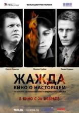 фильм Жажда  2013