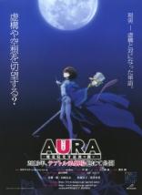 фильм Аура* AURA ~魔竜院光牙最後の闘い~ 2013