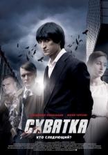 фильм Схватка  2013