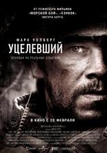 фильм Уцелевший Lone Survivor 2013