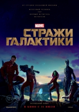 ����� ������ ��������� Guardians of the Galaxy 2014