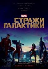 фильм Стражи Галактики Guardians of the Galaxy 2014