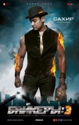 фильм Байкеры: 3 Dhoom: 3 2013