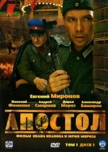 фильм Апостол  2008