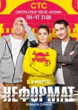 фильм Неформат  2014