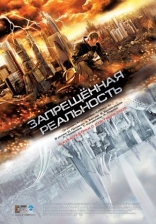 фильм Запрещенная реальность — 2009