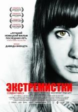 фильм Экстремистки. Combat Girls Kriegerin 2011