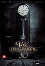 фильм Час призраков 3D ตีสาม 3D 2012
