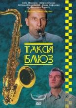фильм Такси блюз  1990