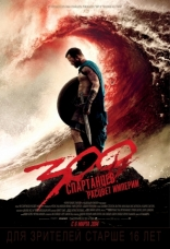 фильм 300 спартанцев: Расцвет империи 300: Rise of an Empire 2014