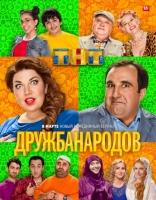 фильм Дружба народов  2014